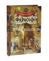 Картинка к книге Картонки/подарочные издания - Загадочный мир прошлого. Фараоны