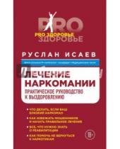 Картинка к книге Николаевич Руслан Исаев - Лечение наркомании. Практическое руководство к выздоровлению