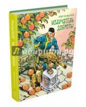 Картинка к книге Кир Булычев - Излучатель доброты