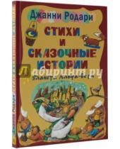 Картинка к книге Джанни Родари - Стихи и сказочные истории. Планета Альфа-Бета