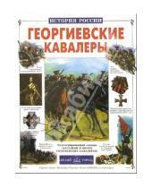 Картинка к книге Николаевич Юрий Лубченков - Георгиевские кавалеры