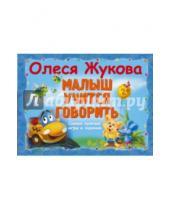 Картинка к книге Станиславовна Олеся Жукова - Малыш учится говорить. Самые нужные игры и задания