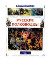 Картинка к книге Николаевич Юрий Лубченков - Русские полководцы
