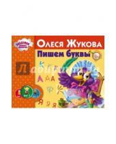 Картинка к книге Станиславовна Олеся Жукова - Пишем буквы