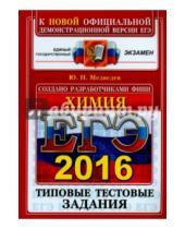 Картинка к книге Николаевич Юрий Медведев - ЕГЭ 2016 Химия. Типовые тестовые задания