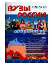 Картинка к книге Папирус - ВУЗы России 2015/16. Справочник