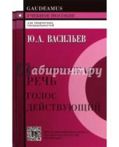 Картинка к книге Андреевич Юрий Васильев - Сценическая речь: голос действующий