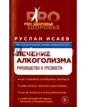 Картинка к книге Николаевич Руслан Исаев - Лечение алкоголизма. Руководство к трезвости