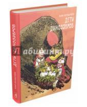 Картинка к книге Кир Булычев - Дети динозавров