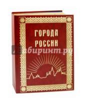 Картинка к книге Николаевич Юрий Лубченков - Города России