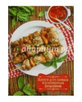 """Картинка к книге Феникс+ - Книга для записи кулинарных рецептов """"Шашлык, соус"""" (39906)"""