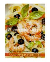 """Картинка к книге Феникс+ - Книга для записи кулинарных рецептов """"Паста, креветки"""" (39907)"""