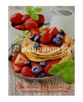 """Картинка к книге Феникс+ - Книга для записи кулинарных рецептов """"Блинчики с ягодами"""" (39909)"""