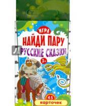 """Картинка к книге Вы и ваш ребенок - Игра """"Найди пару. Русские сказки"""" (45 карточек)"""