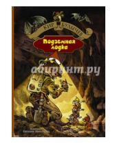Картинка к книге Кир Булычев - Город без памяти. Подземная лодка