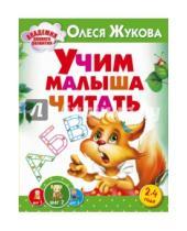 Картинка к книге Станиславовна Олеся Жукова - Учим малыша читать