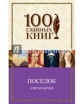Картинка к книге Кир Булычев - Посёлок