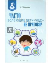Картинка к книге Глебовна Наталья Соколова - Часто болеющие дети (ЧБД) - не приговор