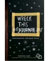 Картинка к книге Кери Смит - Уничтожь меня! Уникальный блокнот
