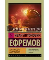 Картинка к книге Антонович Иван Ефремов - Туманность Андромеды