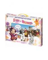 Картинка к книге Магнитная мозаика - Магнитные истории. Маша и медведь. Картина маслом (01575)