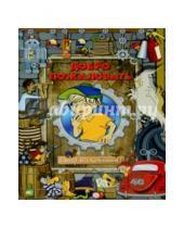 Картинка к книге Картонки/подарочные издания - Добро пожаловать в мир мальчишек!