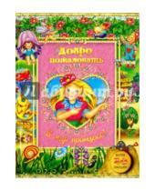 Картинка к книге Картонки/подарочные издания - Добро пожаловать в мир принцесс!