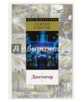 Картинка к книге Александрович Сергей Снегов - Диктатор
