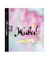 Картинка к книге Блокнот творческого человека - Живи! (большой формат)