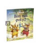 Картинка к книге Женевьева Юрье - Вот так фокус!
