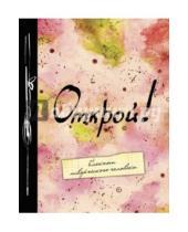 Картинка к книге Блокнот творческого человека - Открой!