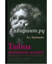 Картинка к книге Адольфовна Анна Кузнецова - Тайны гримерных комнат