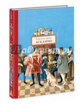 Картинка к книге Александр Дюма - Асканио