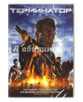 Картинка к книге Алан Тейлор - Терминатор: Генезис (DVD)