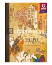 Картинка к книге Анке Бер - Эндрес, сын купца. Из жизни средневекового города
