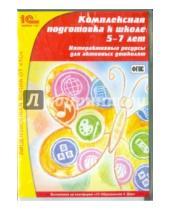 Картинка к книге Школа - Комплексная подготовка к школе. 5-7 лет (CDpc)