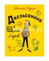 Картинка к книге Джанни Родари - Джельсомино в Стране Лгунов