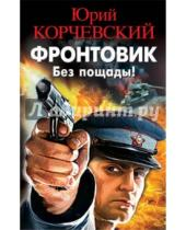 Картинка к книге Григорьевич Юрий Корчевский - Фронтовик. Без пощады!
