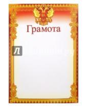 Картинка к книге Грамоты - Грамота с Российской символикой (Ш-9153)