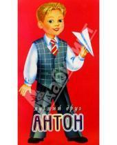 Картинка к книге Лучший друг - Лучший друг: Антон