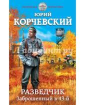 Картинка к книге Григорьевич Юрий Корчевский - Разведчик. Заброшенный в 43-й