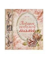 Картинка к книге Любовь Васильева - Подарок любимой маме