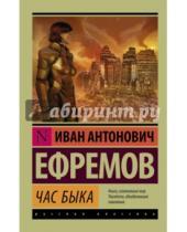 Картинка к книге Антонович Иван Ефремов - Час быка