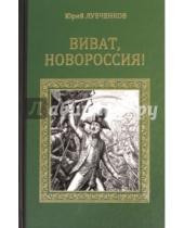 Картинка к книге Николаевич Юрий Лубченков - Виват, Новороссия!