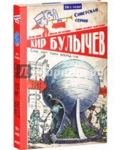 Картинка к книге Кир Булычев - Сто лет тому вперед
