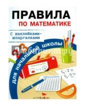 Картинка к книге А. И. Бахметьева - Правила по математике для начальной школы. С наклейками-шпаргалками