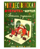 Картинка к книге Анна Десницкая - Рождественская открытка в упаковке (вертеп)