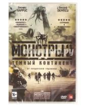 Картинка к книге Том Грин - Монстры 2. Тёмный континент (DVD)