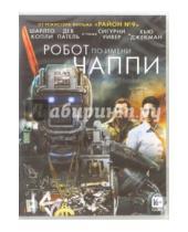 Картинка к книге Нил Бломкамп - Робот по имени Чаппи (DVD)