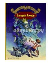 Картинка к книге Кир Булычев - Излучатель доброты. Сыщик Алиса. Планета для тиранов